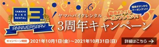 ヤマハバイクレンタル3周年キャンペーン